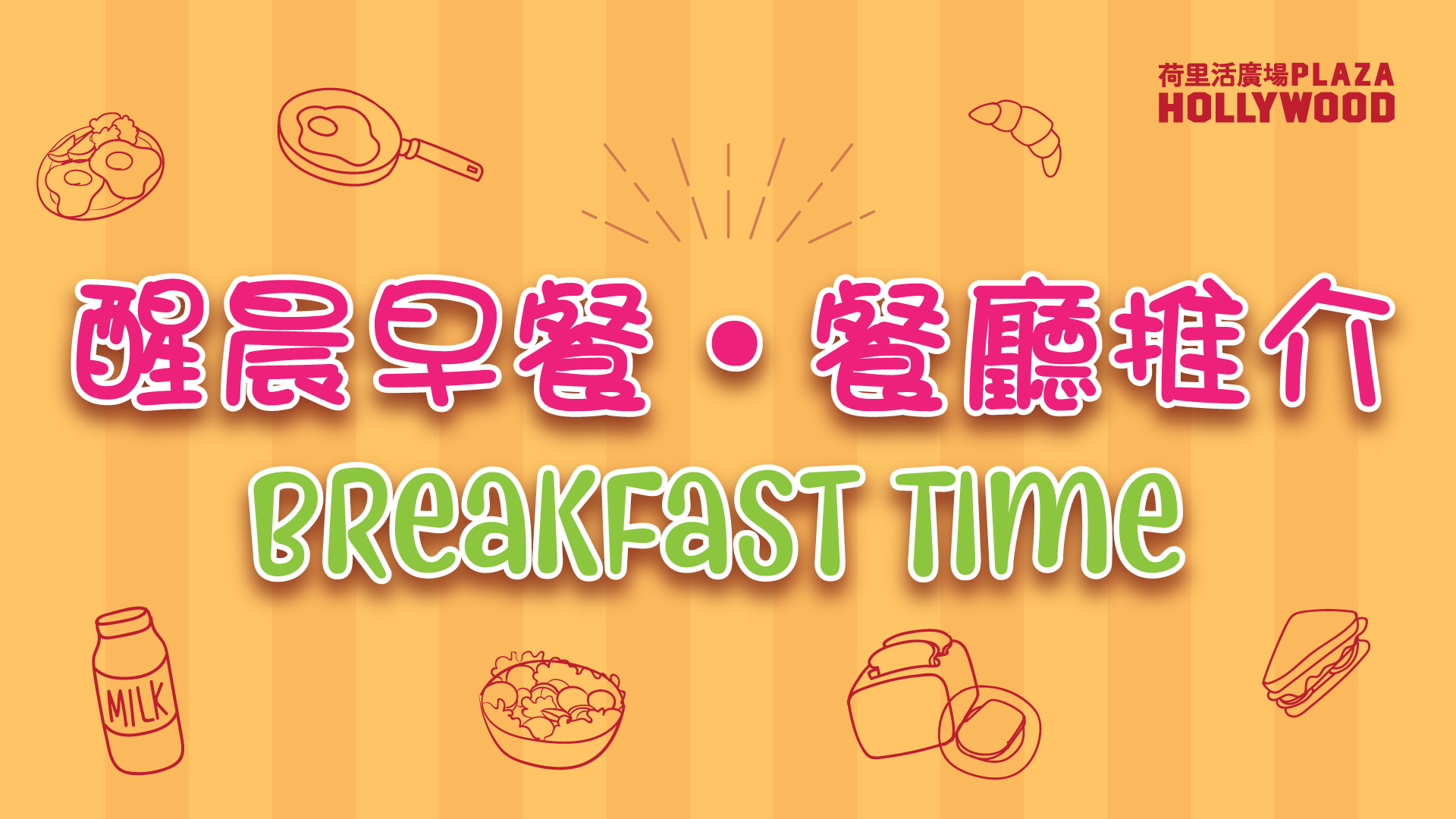 Breakfast Time Restaurants Guide