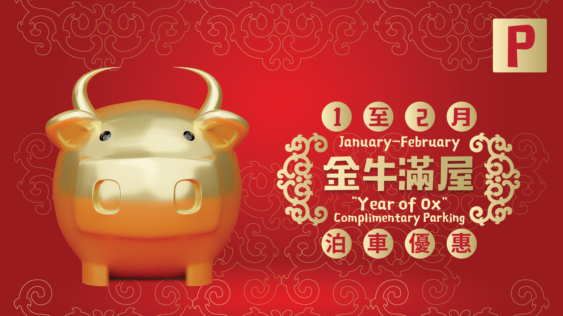 "Parking offers ""Year of Ox"" Complimentary Parking"