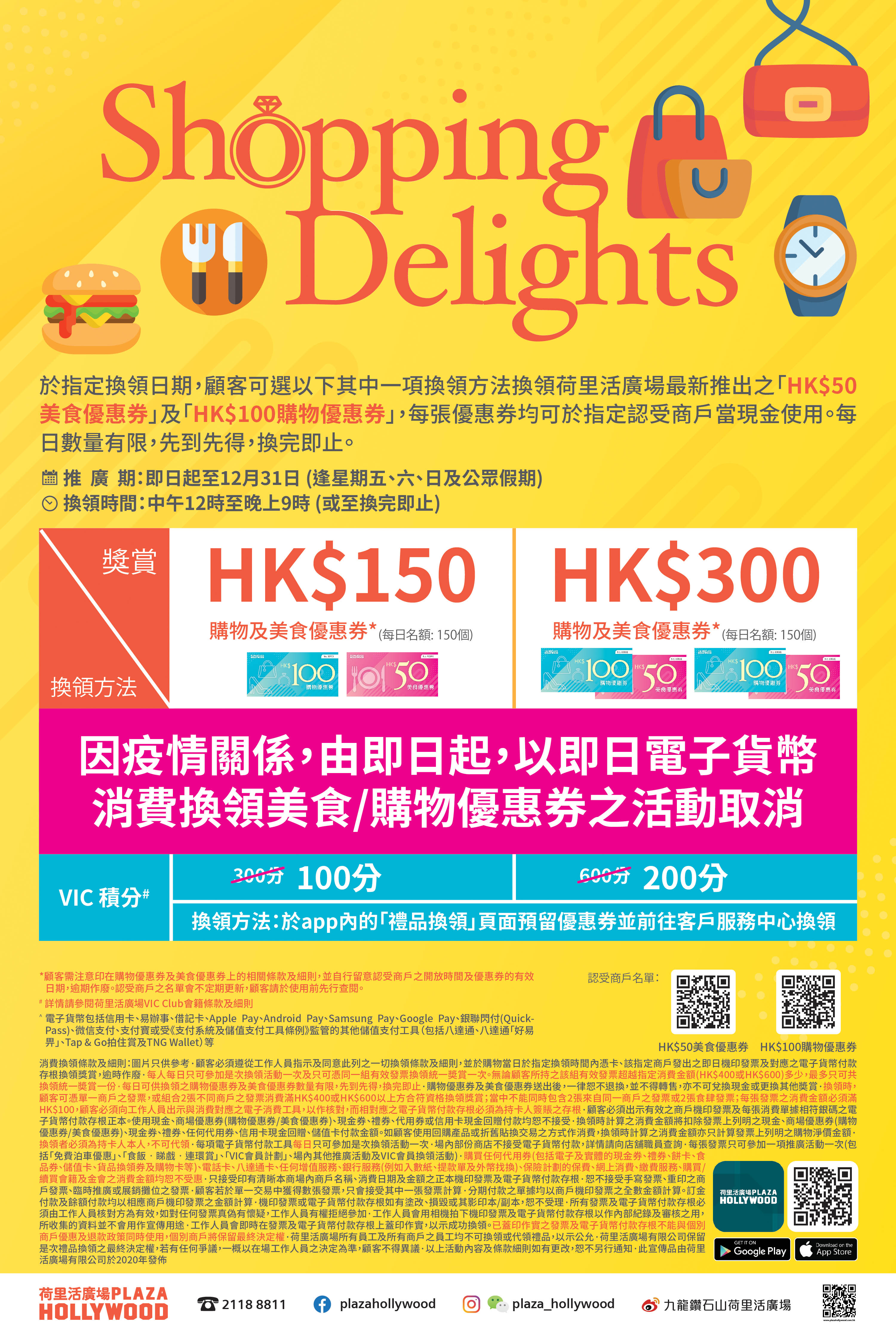 Shopping Delights (from 27 Nov)