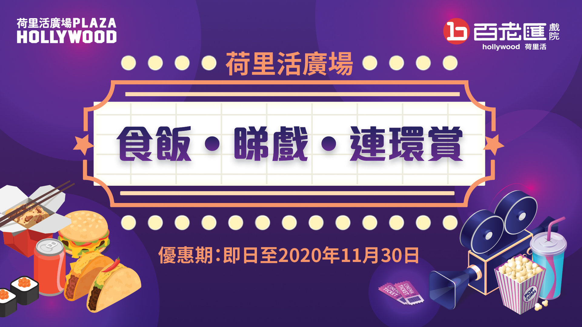 Cinema x F&B Promotion 2020