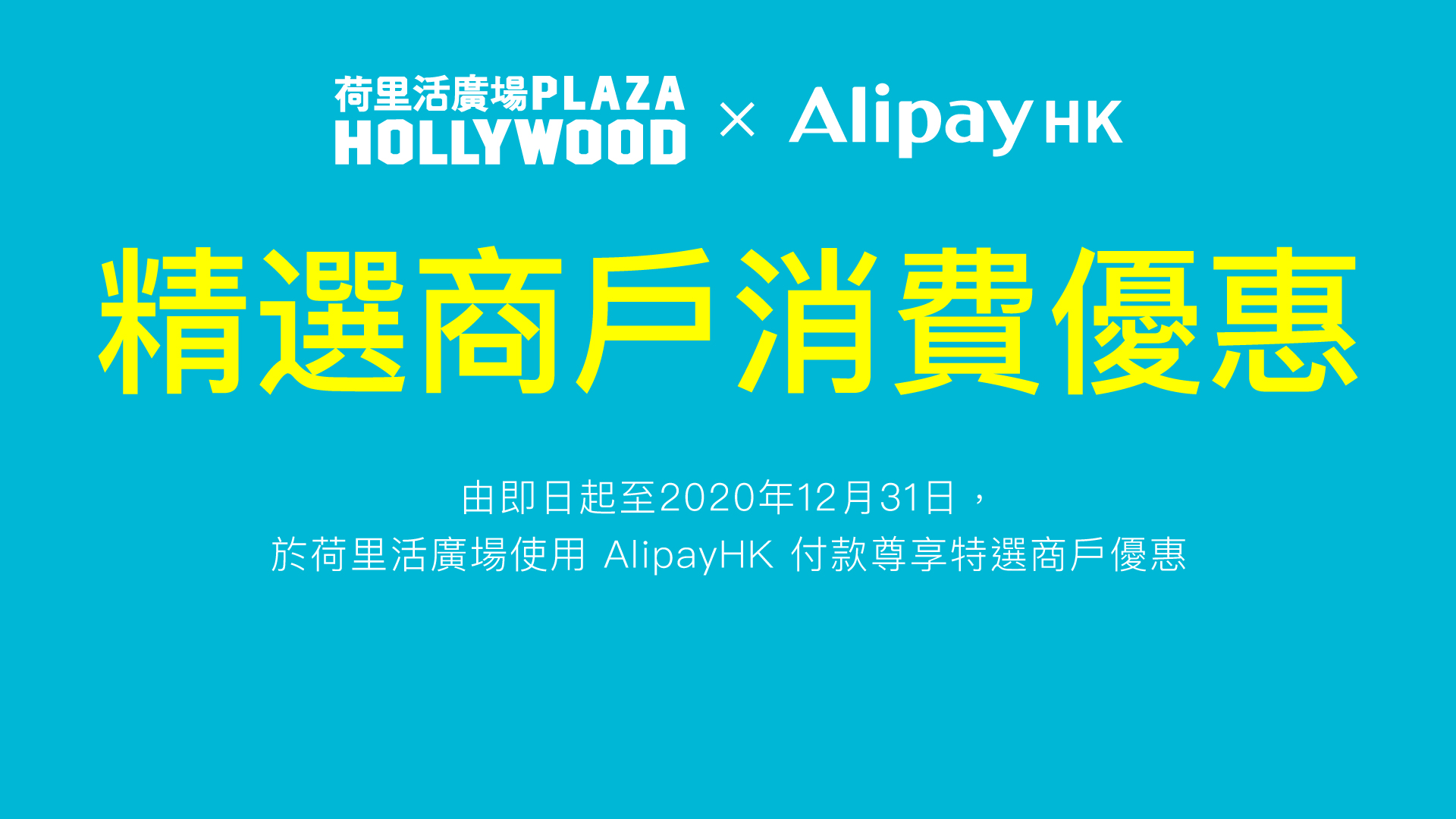 AlipayHK Shopping Privileges Promotion