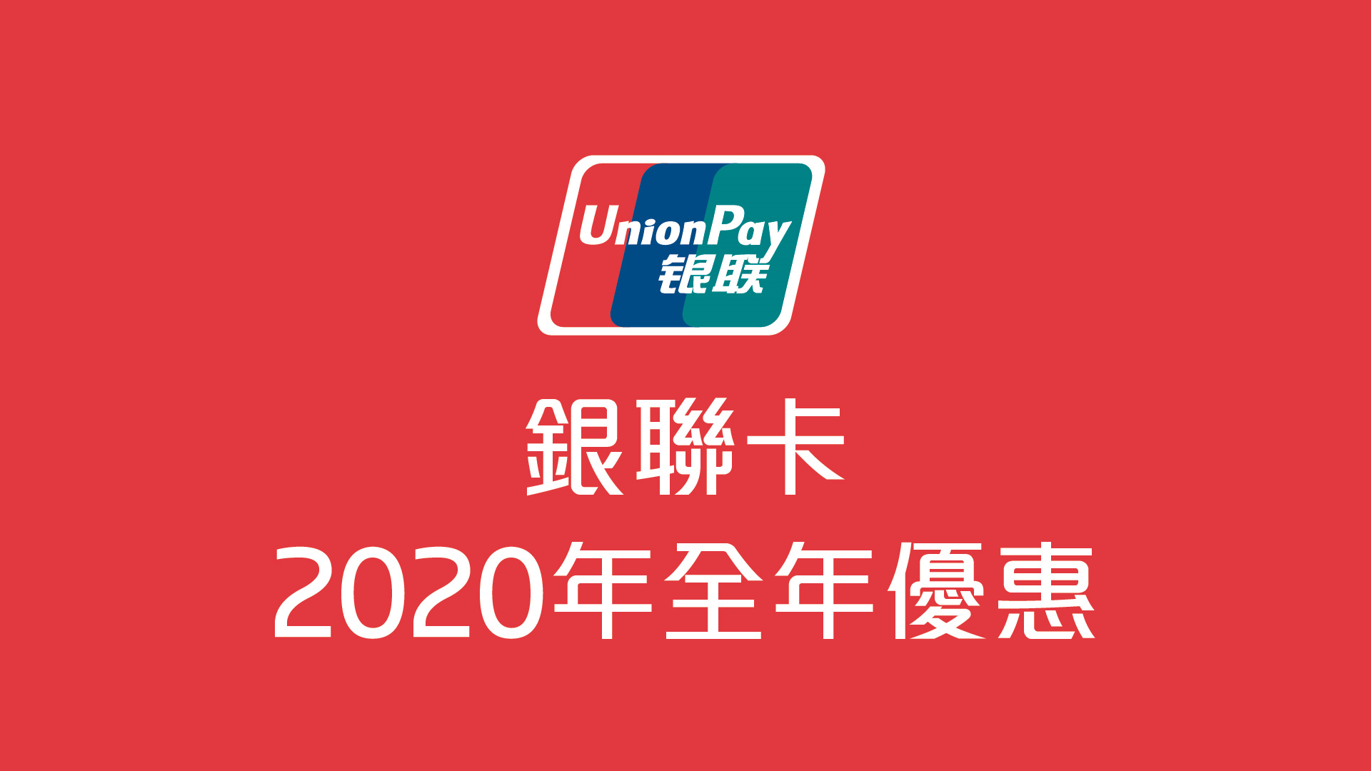 Shopping Privileges with UnionPay Card 2020