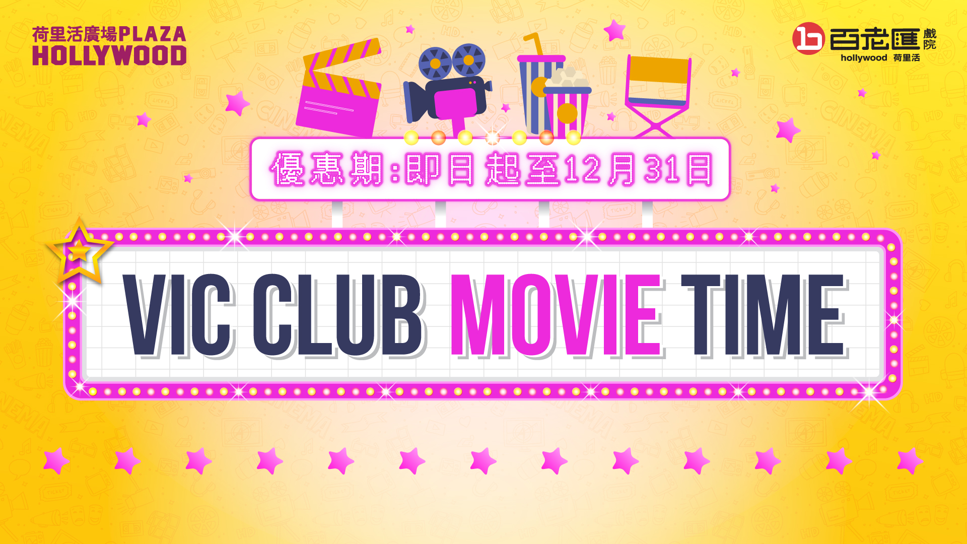 VIC CLUB Movie Time