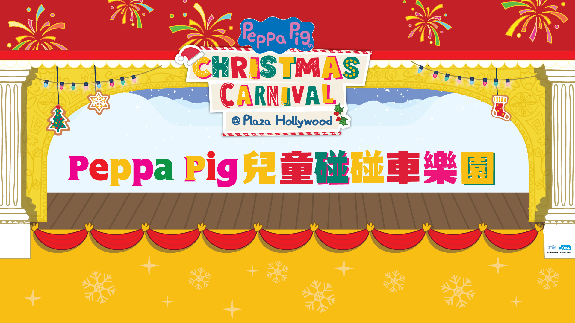 Peppa Pig Bumper Car - Ticket Redemption
