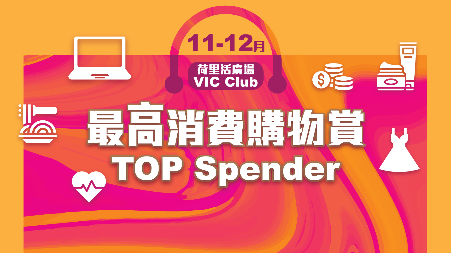 VIC Highest Spending Program (Nov-Dec)