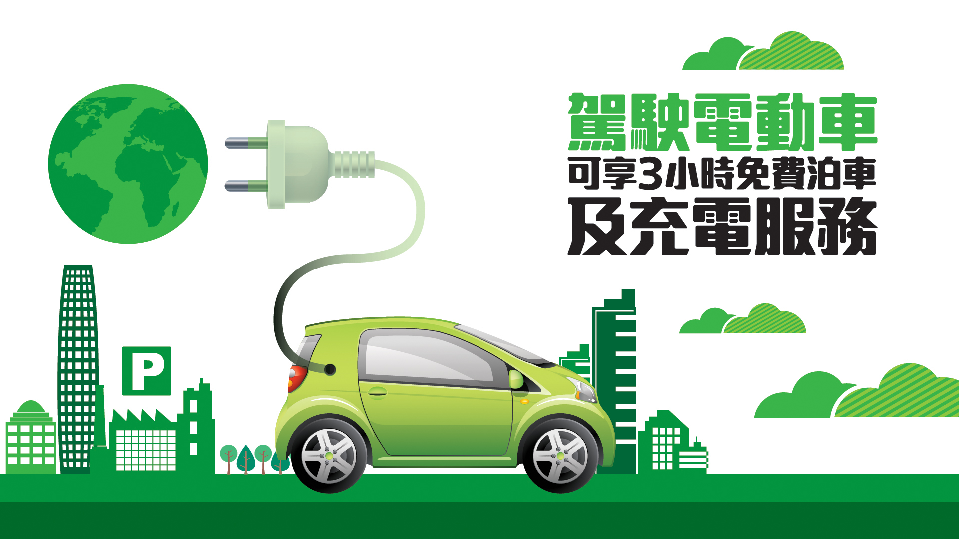 Electric Vehicle 3 hours Parking Privilege & Charging Service